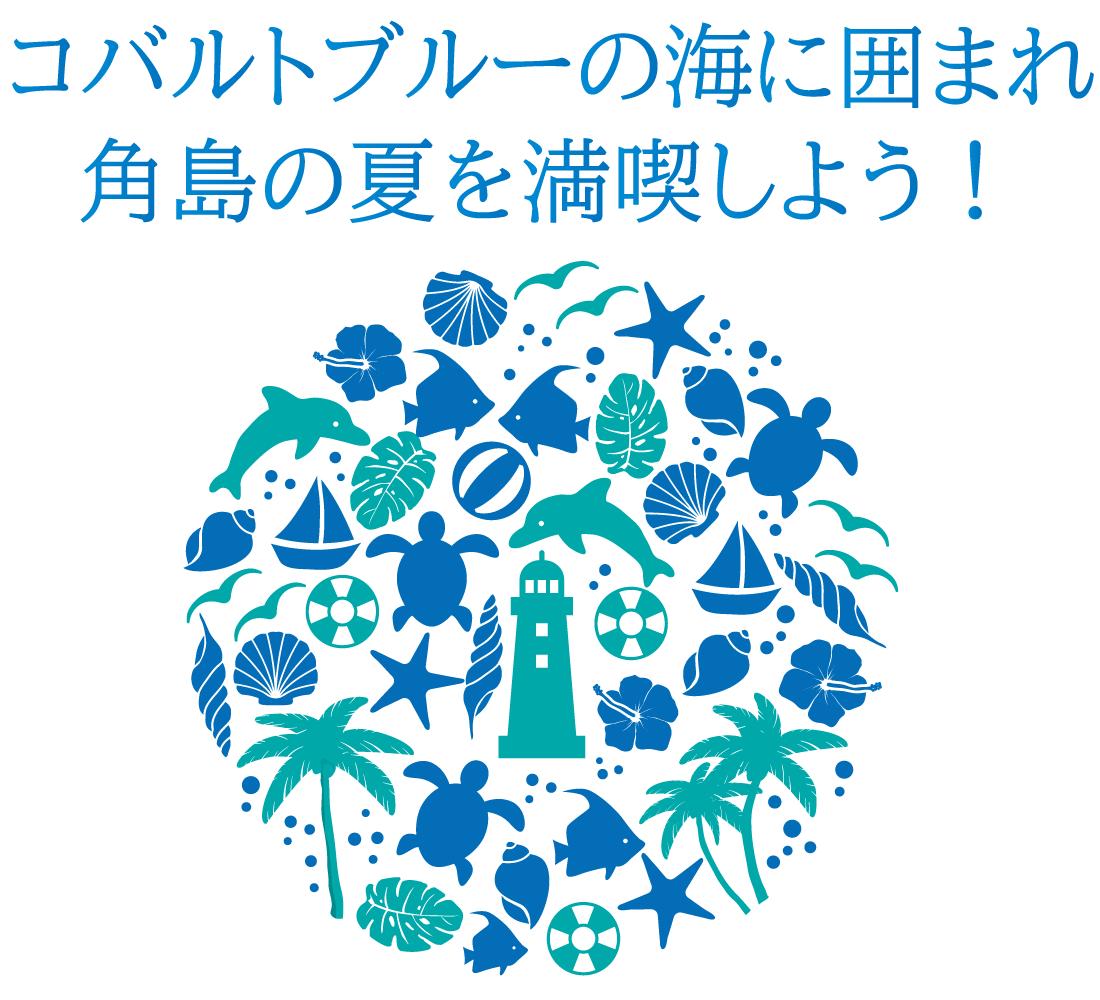 場 角島 キャンプ